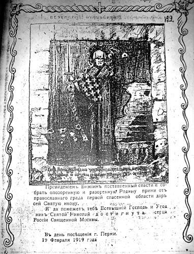 *Народный листок*, подготовленный Временным Церковным Управлением в Сибири Лицевая часть.  ГАРФ.  Ф. 341.
