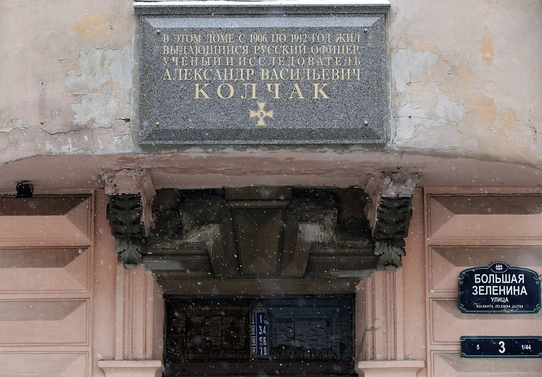 Белая Россия - Суд оставил в силе решение о демонтаже мемориальной доски Колчаку